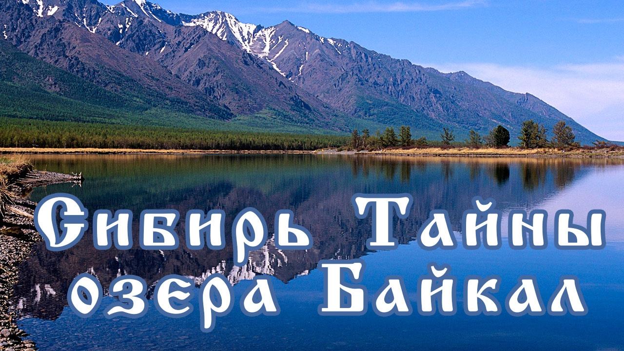 картинка с надписью озеро байкал лом