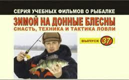 Рыбалка с донными блеснами